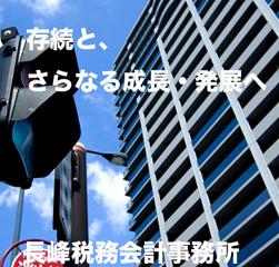 長野市会計事務所4