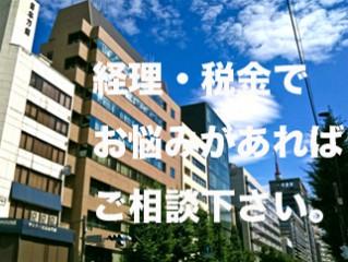 長野市会計事務所3